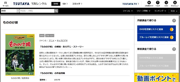 もののけ姫の商品ページ