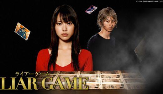 ドラマ「ライアーゲーム」の動画が1話から無料で視聴できる配信サービス