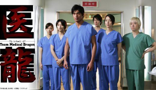 ドラマ「医龍」の動画が1話から無料で視聴できる配信サービス