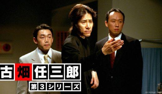 古畑任三郎の動画が1話から無料で視聴できる配信サービス