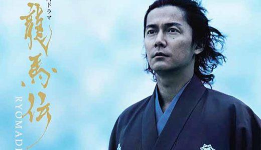 大河ドラマ「龍馬伝」の動画が1話から無料で視聴できる配信サービス