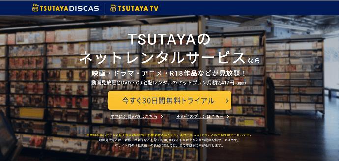 TSUTAYAレンタルのトップページ