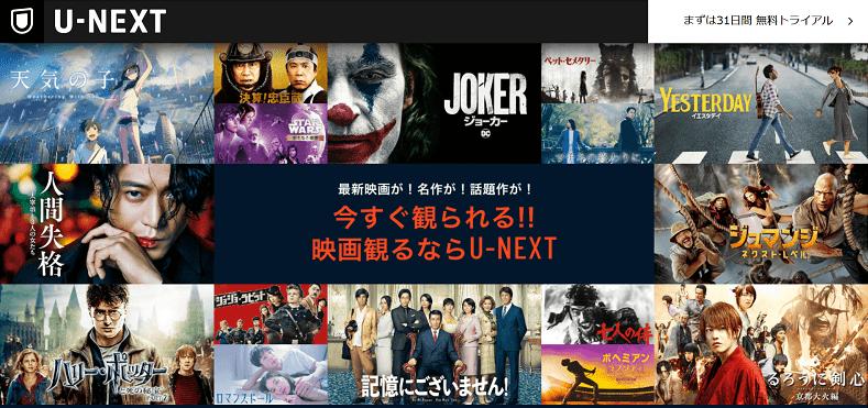 U-NEXTのトップページ