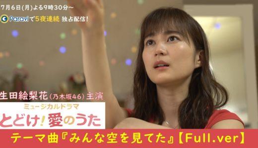 生田絵梨花主演のドラマ「とどけ!愛のうた」の動画が1話から無料で見逃し視聴できる配信サービス