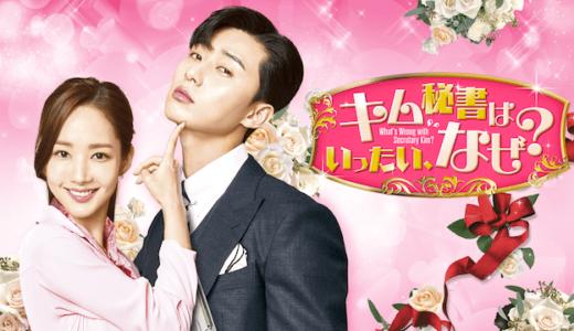 韓国ドラマ「キム秘書はいったいなぜ?」の動画が1話から無料で視聴できる配信サービス