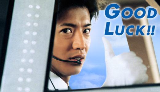 ドラマ「グッドラック」の動画が1話から無料で視聴できる配信サービス
