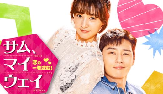 韓国ドラマ「サム、マイウェイ~恋の一発逆転!~」の動画が1話から無料で視聴できる配信サービス