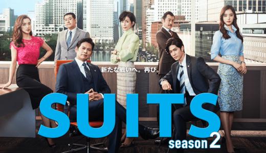 ドラマ「SUITS/スーツ2」の動画が1話から無料で見逃し視聴できる配信サービス