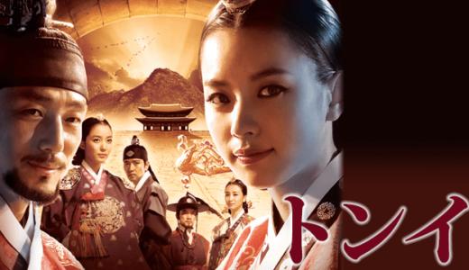 韓国ドラマ「トンイ」の動画が1話から無料で視聴できる配信サービス