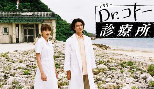 Dr.コトー診療所(ドクターコトー)の動画が1話から無料で視聴できる配信サービス