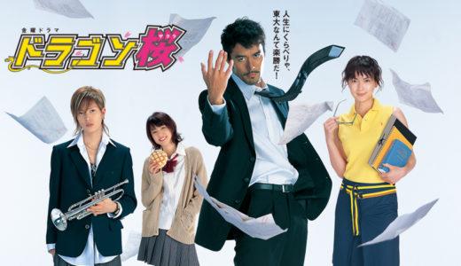 ドラマ「ドラゴン桜」の動画が1話から無料で視聴できる配信サービス