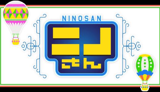 ニノさんの動画が無料で視聴できる配信サービス