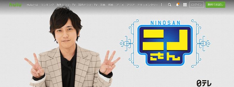 ニノさんのキービジュアル