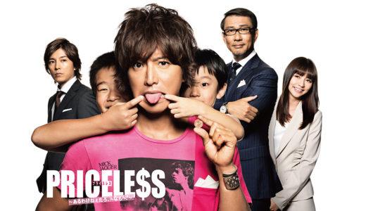 ドラマ「プライスレス」の動画が1話から無料で視聴できる配信サービス
