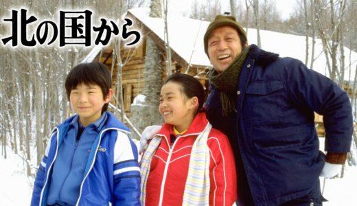 ドラマ「北の国から」の動画が1話から無料で視聴できる配信サービス