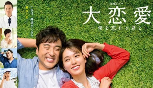 ドラマ「大恋愛」の動画が1話から無料で視聴できる配信サービス