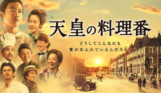 ドラマ「天皇の料理番」の動画が1話から無料で視聴できる配信サービス