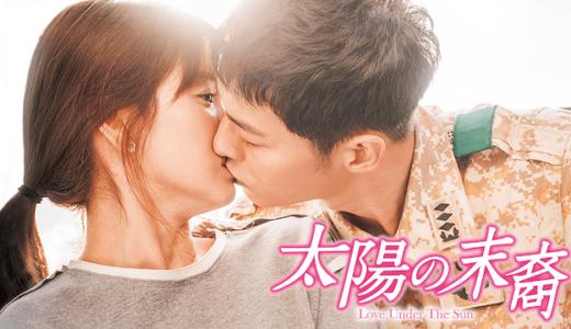 韓国ドラマ「太陽の末裔」の動画が1話から無料で視聴できる配信サービス