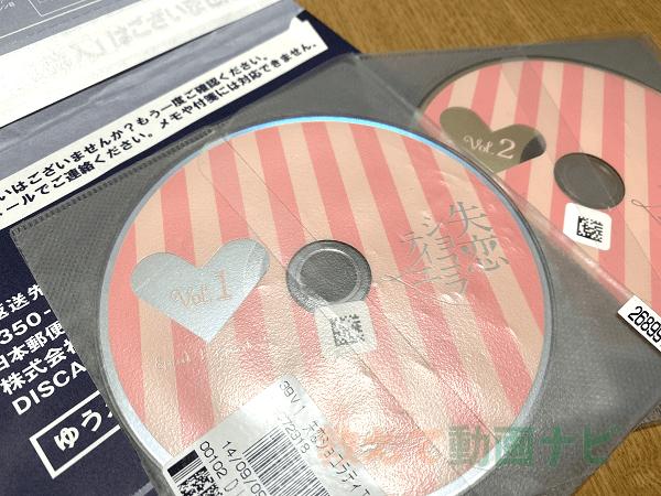 失恋ショコラティエのDVD