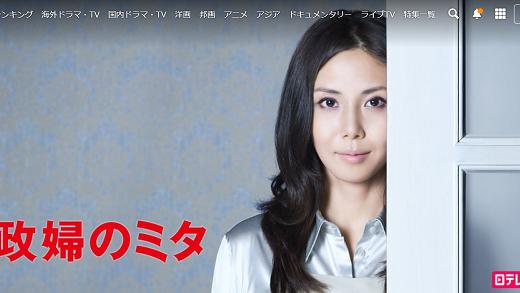 ドラマ「家政婦のミタ」の動画が1話から無料で視聴できる配信サービス