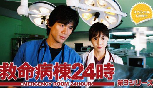 ドラマ「救命病棟24時」の動画が1話から無料で視聴できる配信サービス