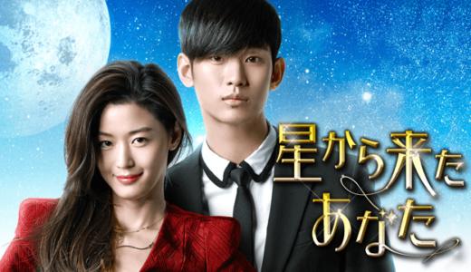 韓国ドラマ「星から来たあなた」の動画が1話から無料で視聴できる配信サービス