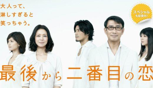 ドラマ「最後から二番目の恋」の動画が1話から無料で視聴できる配信サービス