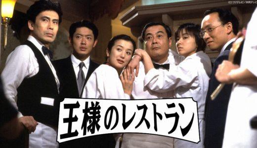 ドラマ「王様のレストラン」の動画が1話から無料で視聴できる配信サービス