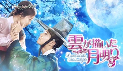 韓国ドラマ「雲が描いた月明り」の動画が1話から無料で視聴できる配信サービス