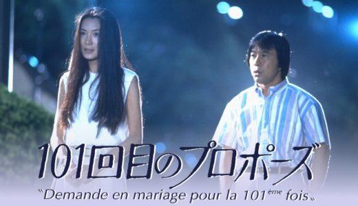 ドラマ「101回目のプロポーズ」の動画が1話から無料で視聴できる配信サービス