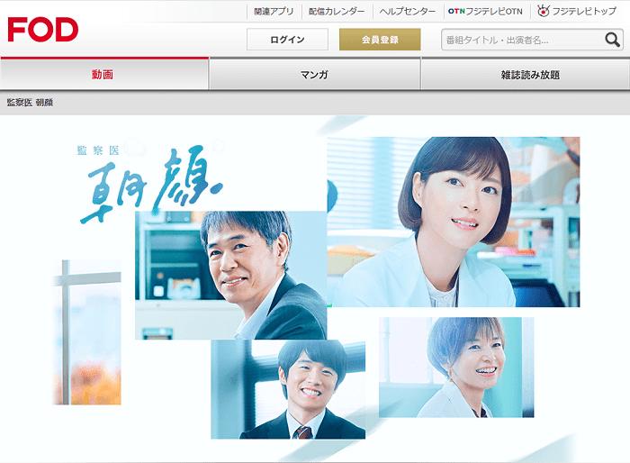 FODの監察医朝顔2