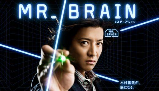 ドラマ「MR.BRAIN(ミスターブレイン)」の動画が1話から無料で視聴できる配信サービス