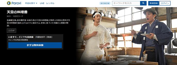 Paraviの天皇の料理番トップ
