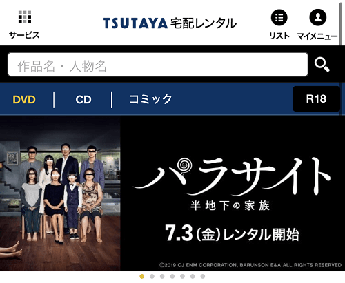 TSUTAYA宅配レンタルのトップページ