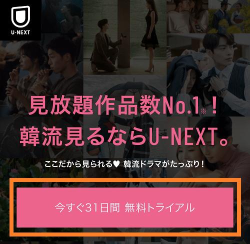 U-NEXTの韓国LP