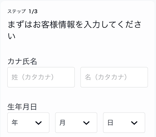 U-NEXT登録方法①