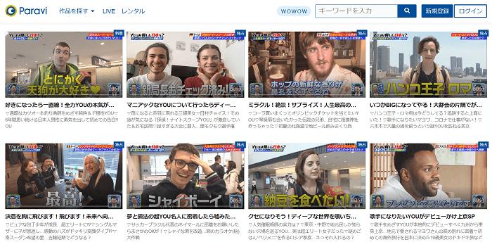 YOUは何しに日本へのエピソード①