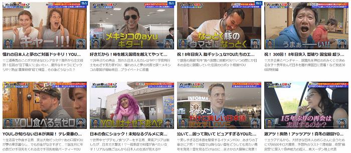 YOUは何しに日本へのエピソード②