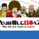 YOUは何しに日本へ