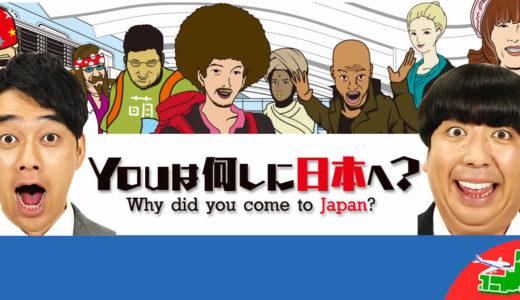 YOUは何しに日本へ?の動画が無料で視聴できる配信サービス