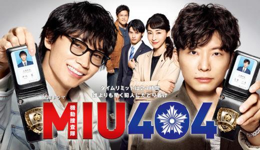 ドラマ「MIU404」の動画が1話から無料で見逃し視聴できる配信サービス