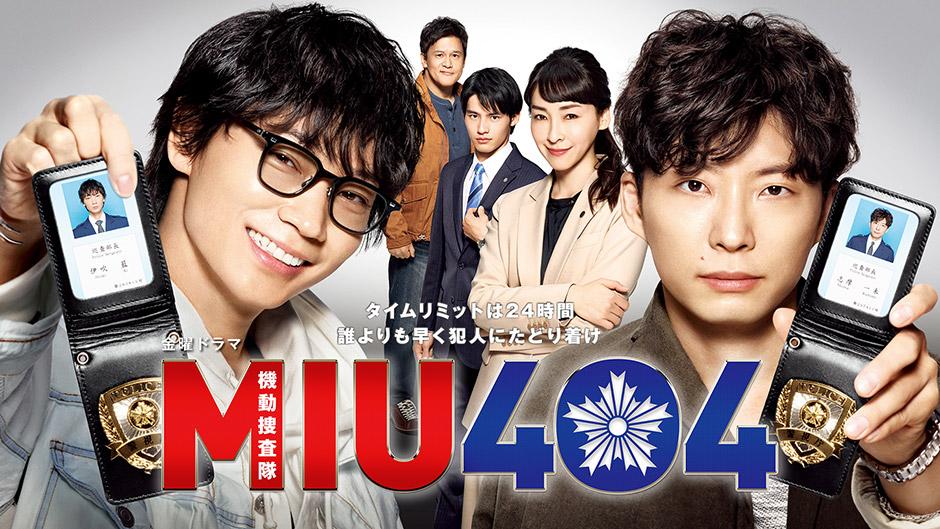 MIU404のキービジュアル
