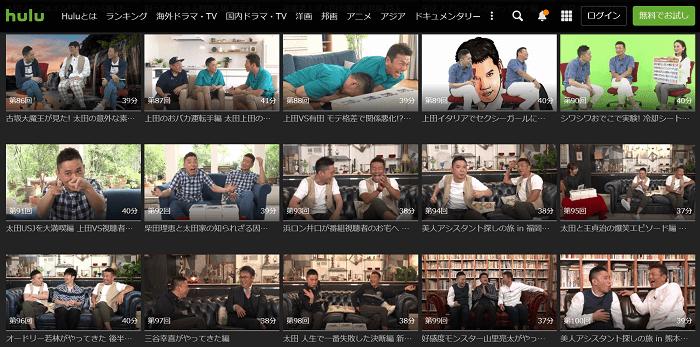 太田上田のエピソード①