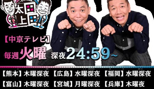 太田上田の動画が無料で視聴できる配信サービス