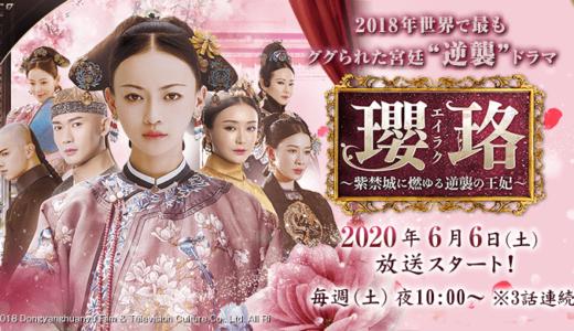 中国ドラマ「瓔珞(エイラク)」の動画が1話から無料で視聴できる配信サービス
