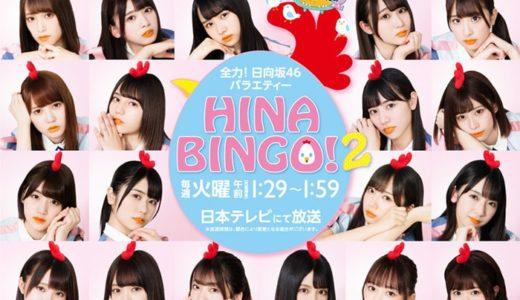 HINABINGO!(ヒナビンゴ)の動画が無料で視聴できる配信サービス
