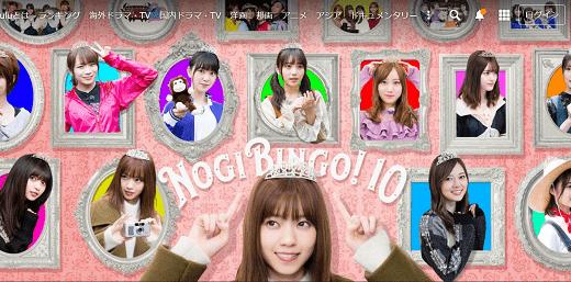 NOGIBINGO!(ノギビンゴ)の動画が無料で視聴できる配信サービス