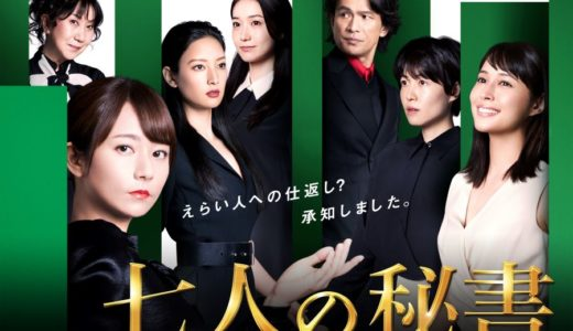 ドラマ「七人の秘書」の動画が1話から無料で見逃し視聴できる配信サービス