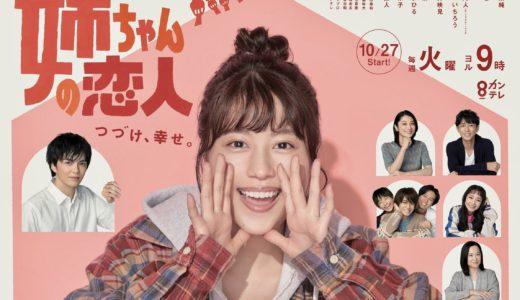 ドラマ「姉ちゃんの恋人」の動画が1話から無料で見逃し視聴できる配信サービス