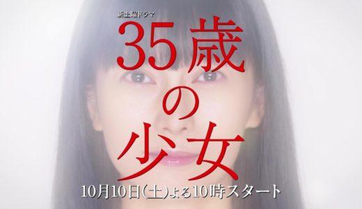ドラマ「35歳の少女」の動画が1話から無料で見逃し視聴できる配信サービス